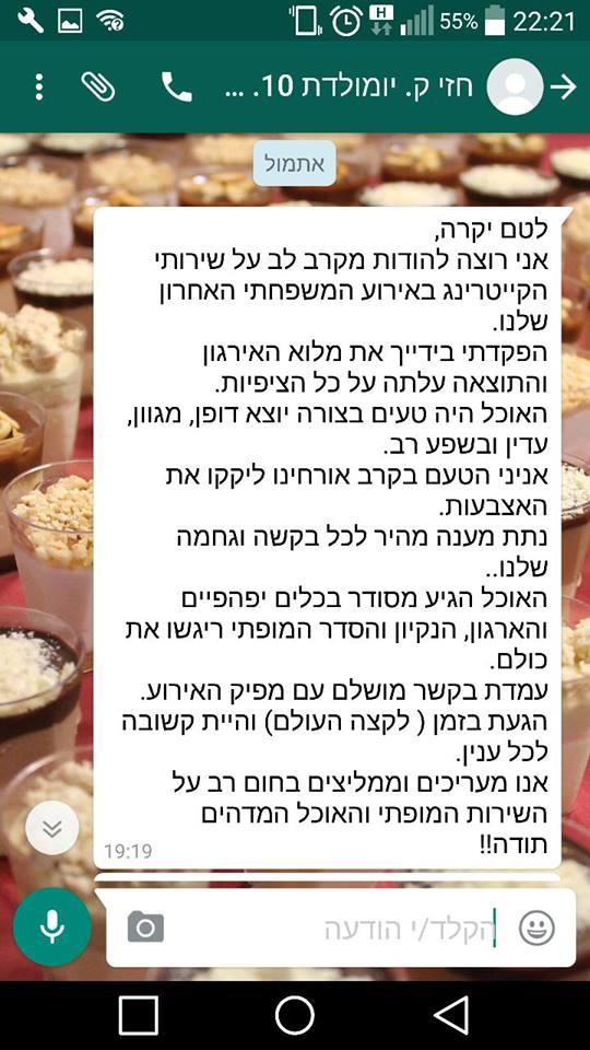 המלצה - יום הולדת