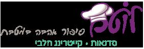 שף לוטם מסיקה מנחת סדנאות בישול ואפייה Logo